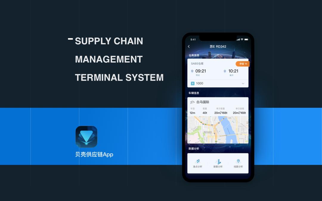 物流供应链APP系统
